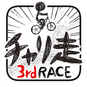 Icon: Bike Rider 3rd Race