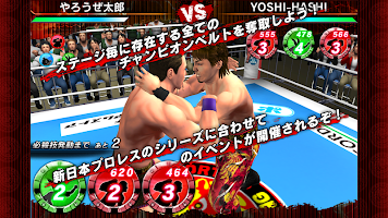 Screenshot 4: 來摔角吧!