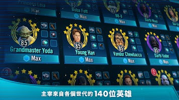 Screenshot 1: 星際大戰: 銀河戰將