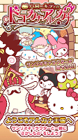 Screenshot 1: Hello Kitty Dokokana Arcana