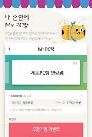 Screenshot 4: 플레이게토(Play GetO) – PC방쿠폰, PC방찾기, 게토PC방