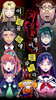 Screenshot 1: Eascape Game - Usotsuki Game (Korea)