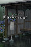 Screenshot 1: 避雨地脫出