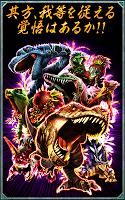 Screenshot 1: Dino Dominion