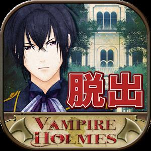Icon: 吸血鬼福爾摩斯~馬利維爾托失蹤事件 完結篇~