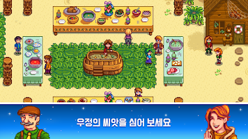 Screenshot 3: Stardew Valley