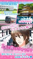 Screenshot 2: 修学旅行ナイショの恋