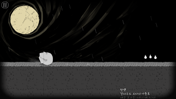 Screenshot 2: Heads Off: 사요나라 인생