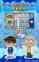 Screenshot 3: Detective Conan Puzzle: Cross Chain