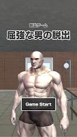 Screenshot 1: 硬漢逃脫
