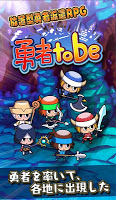 Screenshot 1: 勇者tobe