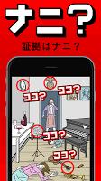 Screenshot 2: 【為何?什麼?】逃脫遊戲感的解謎益智遊戲