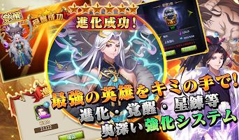 Screenshot 3: ファンタジードライブ/戦国/幕末/三国志/神話/快進撃RPG
