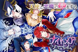 Screenshot 3: Nightmare Harem   Japonés