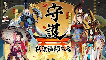 Screenshot 1: Onmyoji