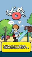 Screenshot 1: 哈吉咩的動畫生活