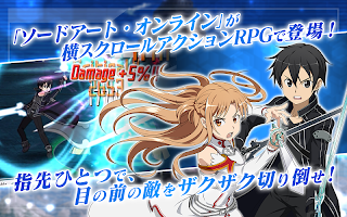 Screenshot 1: Sword Art Online Memory Defrag (Japan)