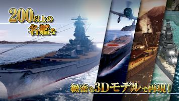 Screenshot 2: 蒼焔の艦隊