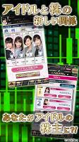 Screenshot 2: AiKaBu 公式アイドル株式市場(アイカブ)