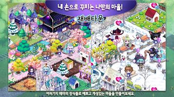 Screenshot 2: 栽培村莊 (韓版)