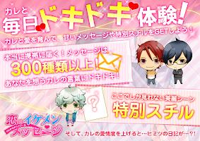 Screenshot 1: ときめき恋のイケメンメッセージ【乙女向け恋愛ゲーム風アプリ】