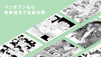 Screenshot 4: マンガワン-毎日更新!最新話まで全話読める無料漫画アプリ