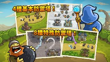 Screenshot 3: 王國保衛戰