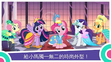 Screenshot 3: MY LITTLE PONY:魔法公主