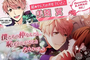 Screenshot 1: ダイヤモンドガール◆恋愛ゲーム無料女性向け人気!ラブコメストーリー