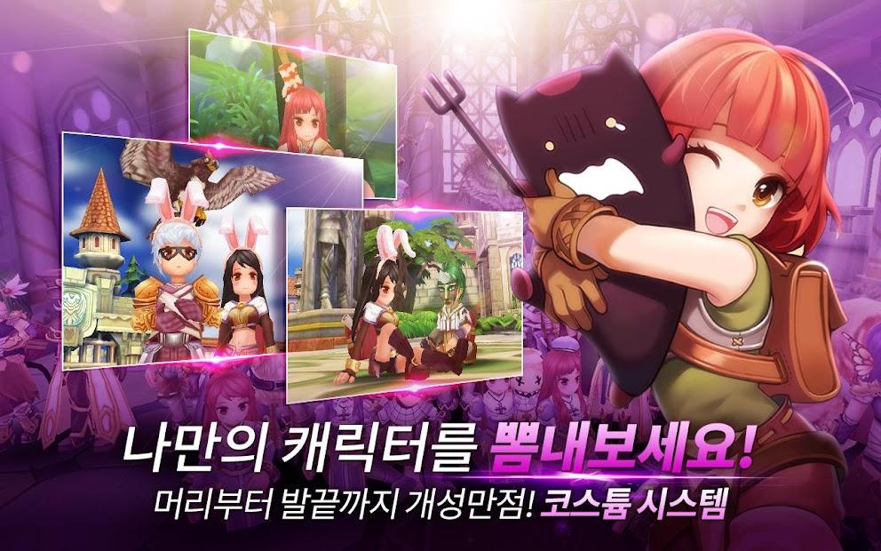 Download] Ragnarok M: Guardians of Eternal Love (Korea) - QooApp