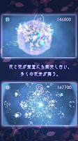 Screenshot 2: 散花 -SANKA-