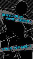 Screenshot 3: 좀비 그이 - 광적 사랑 육성 시뮬레이션