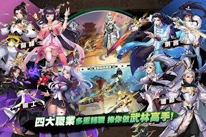 Screenshot 3: 武林外傳M廣東話版