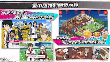 Screenshot 3: Prince of Tennis RisingBeat (CHI)