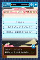 Screenshot 4: 奇跡のメガネ -恋愛シミュレーションゲーム
