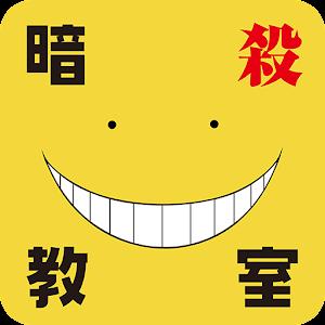 Icon: 語音漫畫APP「殺老師的突擊測驗」/Koro-sensei's Pop Quiz