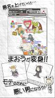 Screenshot 4: 魔王(笑)