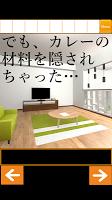 Screenshot 4: 逃離公寓 ~媽媽的咖喱世界第一~