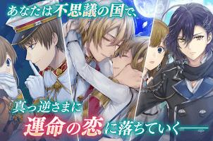 Screenshot 4: イケメン革命◆アリスと恋の魔法 | 日本語版
