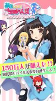 Screenshot 1: 萌えCanちぇんじ![無料で遊べる美少女育成着せ替えゲーム]
