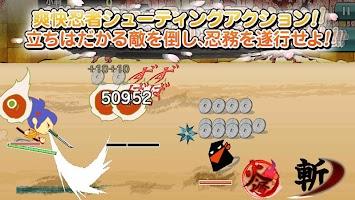 Screenshot 1: 忍ズバ!〜戦国竜司族絵巻〜