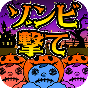 Icon: ShotZombieHalloween