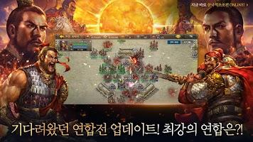 Screenshot 2: 三國志曹操傳 Online | 韓文版