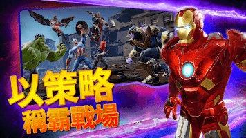 Screenshot 3: MARVEL 神威戰隊
