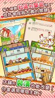Screenshot 3: 洋菓子店玫瑰~麵包店也開幕了~