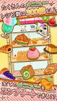 Screenshot 2: 洋菓子店ローズ ~パンもはじめました~