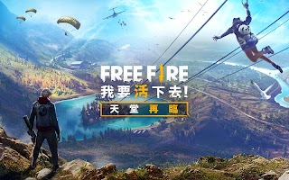 Screenshot 1: Free Fire - 我要活下去