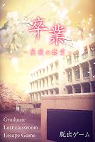 Screenshot 1: 脱出ゲーム 卒業 〜最後の教室〜