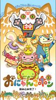 Screenshot 1: 오냥코퐁퐁 퍼즐게임 | 일본판