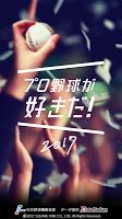 Screenshot 1: プロ野球が好きだ!2017